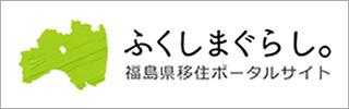 ふくしまぐらし。福島県移住ポータルサイト
