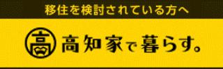 高知家で暮らす。