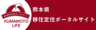 熊本県移住・定住ポータルサイト