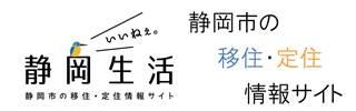 いいねぇ。静岡生活 静岡市の移住・定住情報
