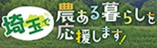 埼玉で農ある暮らし