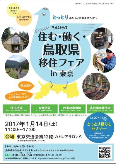 住む・働く・鳥取県 移住フェアin東京