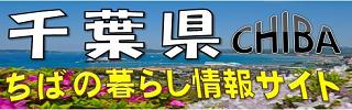 ちばの暮らし情報サイト