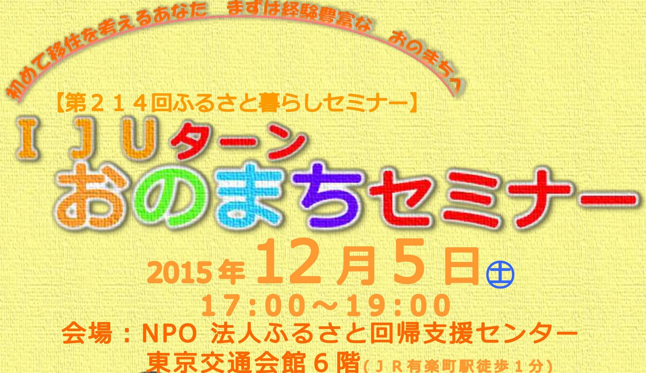 【福島県小野町】IJUターンおのまちセミナー