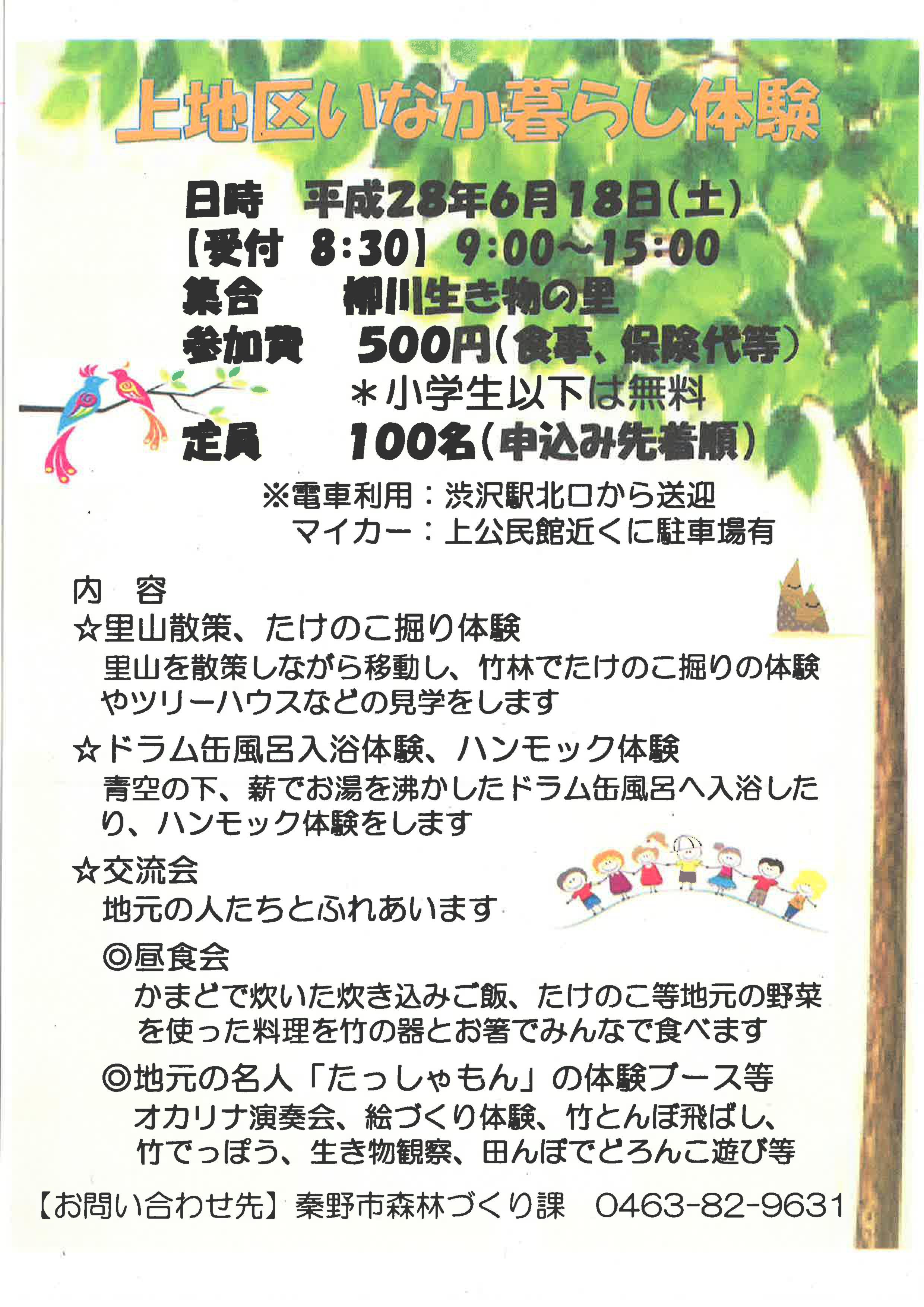 【新潟県】佐渡市地域おこし協力隊を募集中!