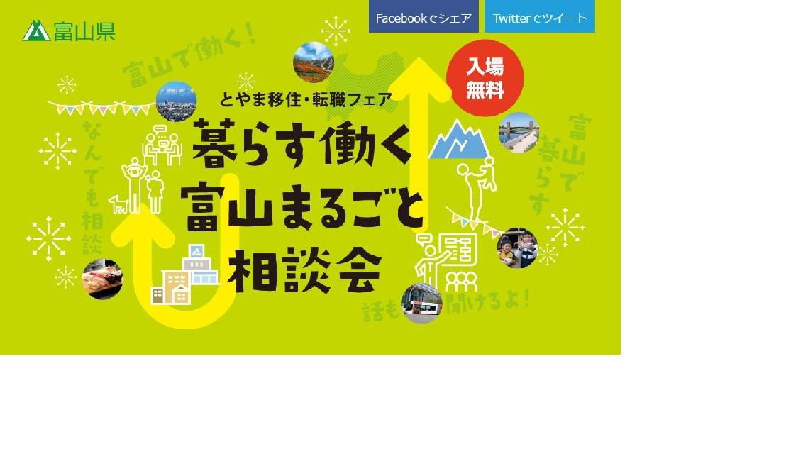 【富山県】 とやま移住・転職フェア 「暮らす働く富山まるごと相談会」