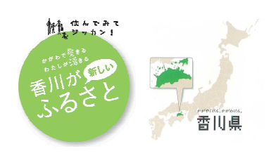 【富山県・長野県】北陸新幹線でつながる!富山×長野合同移住相談セミナー
