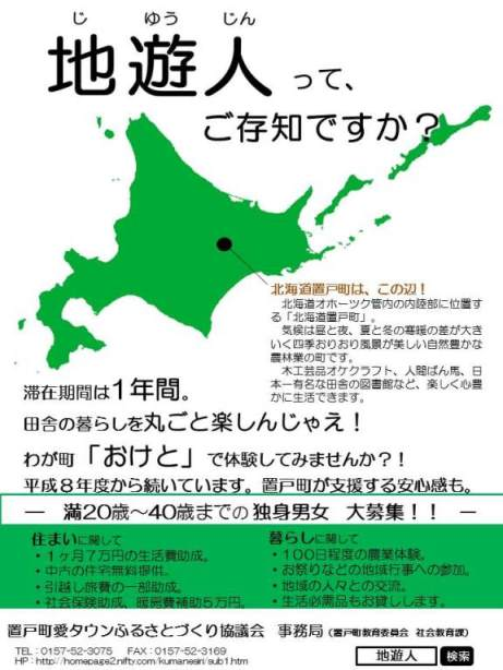 【北海道】置戸町 農村生活体験地遊人説明会開催!
