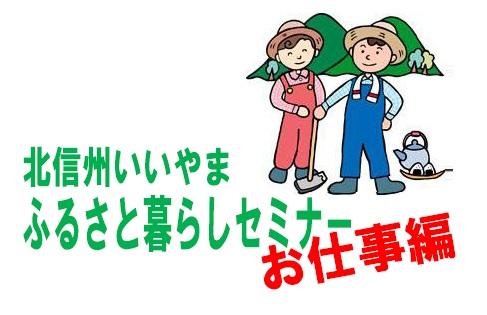 【長野県】北信州いいやま ふるさと暮らしセミナー(お仕事編)