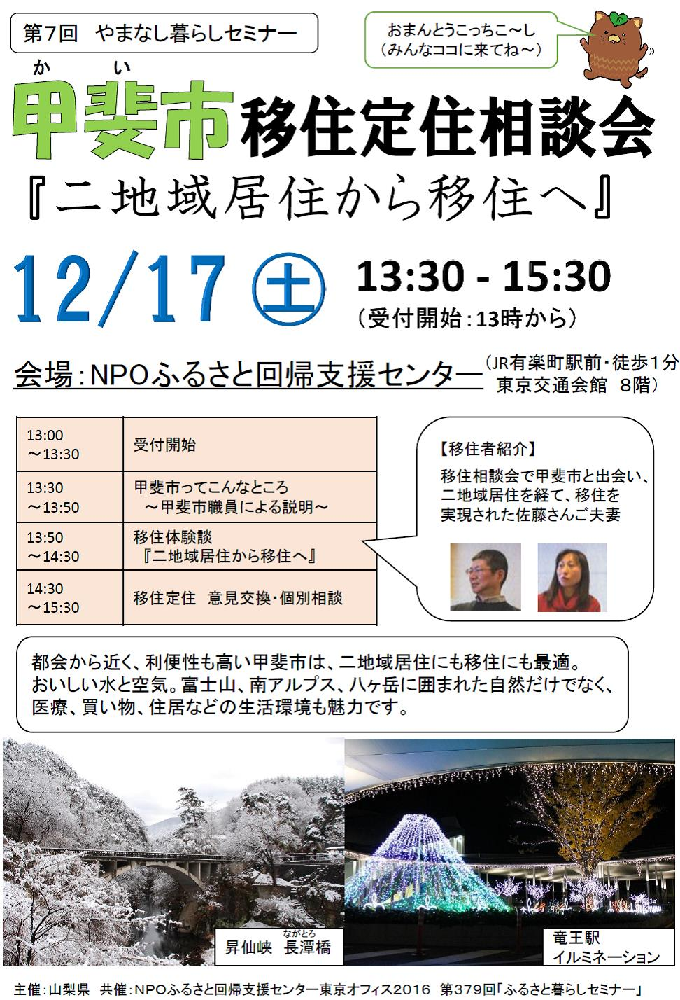 【山梨】甲斐市移住定住相談会 12/17(土)