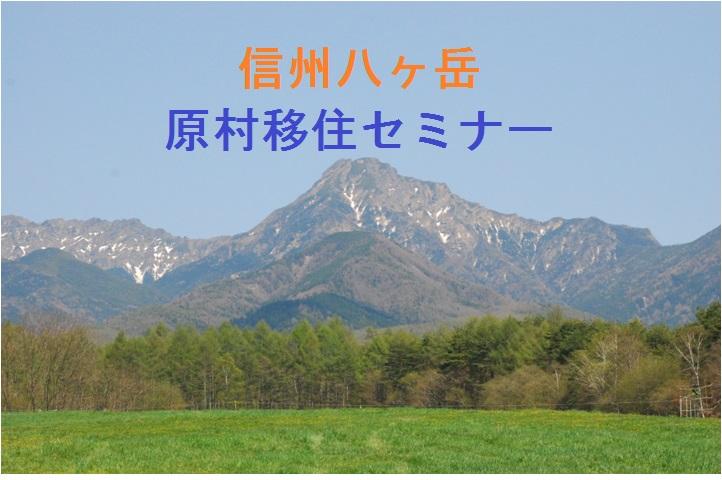 【長野県】 原村移住セミナー