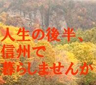 【長野県】JR東日本「大人の休日倶楽部」と連携した移住セミナー