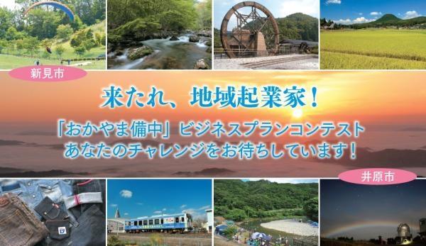 【岡山県】 平成25年度 おかやま備中ビジネスプランコンテスト(井原市・新見市)