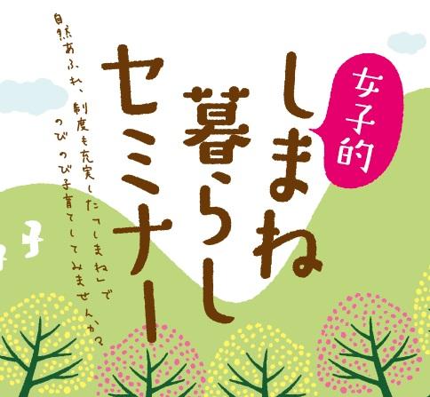 【島根県】女子的しまね暮らしセミナー