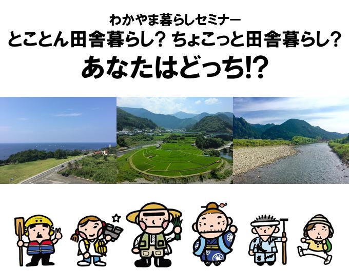 和歌山・三重共催移住イベント「ねほり・はほり~赤裸々田舎暮らしトーク~」