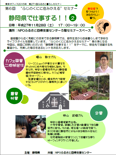 ふじのくにに住みかえるセミナー「静岡県で仕事をする!②」