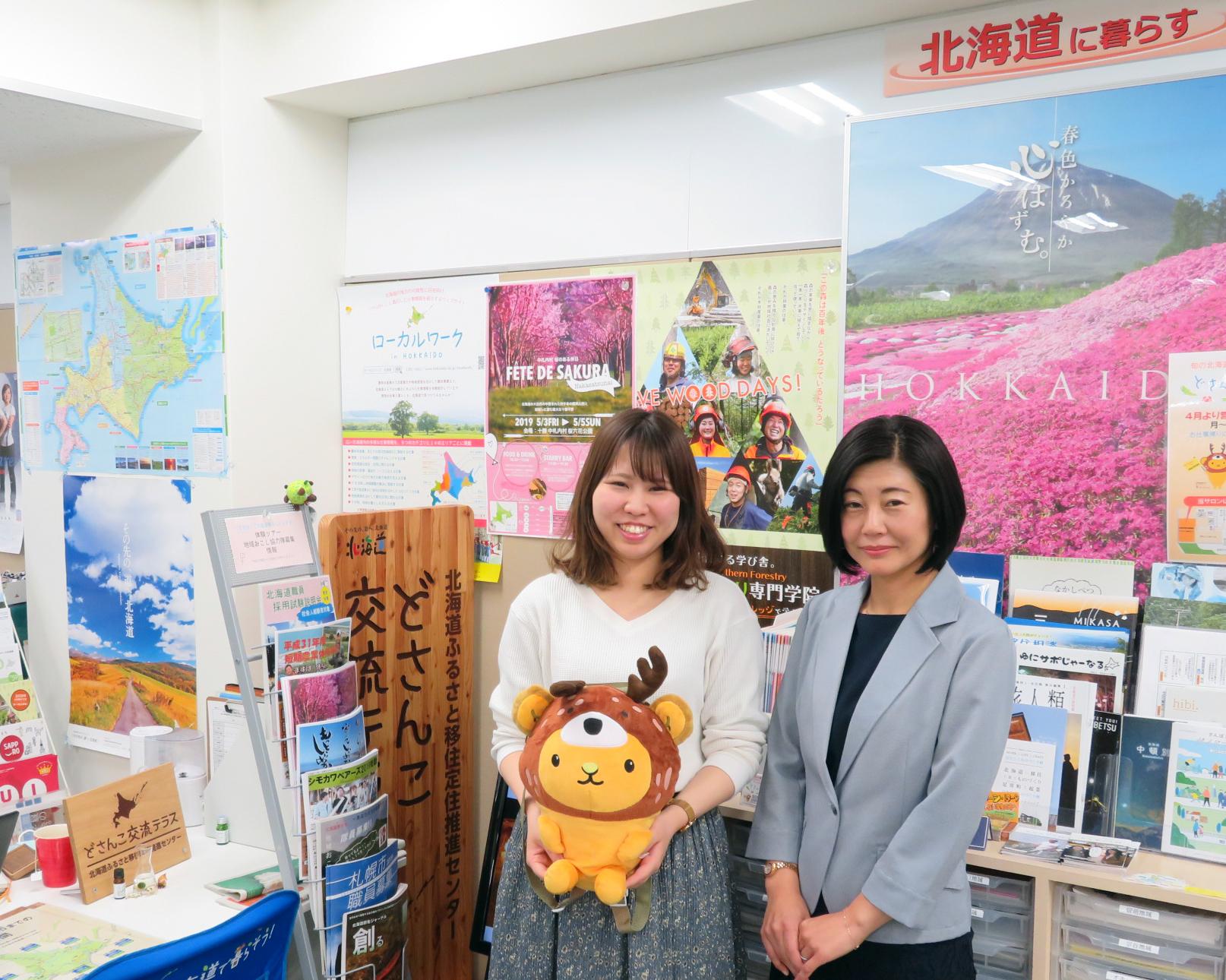 北海道ふるさと移住定住推進センター「どさんこ交流テラス」