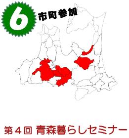 【青森県】第4回青森暮らしセミナー~あおもりへの移住を考える日~