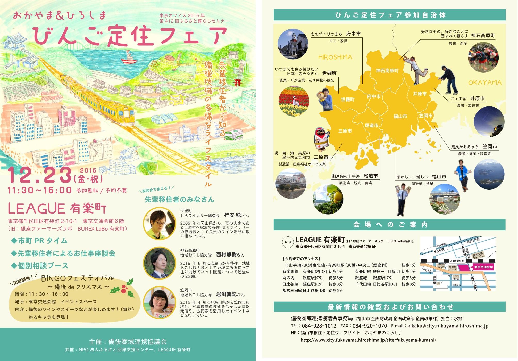 びんご定住フェア(広島県東部,岡山県西部)