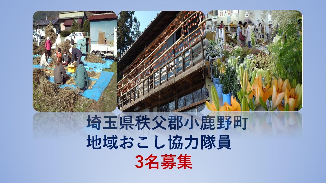 【石川県】加賀能登移住セミナー