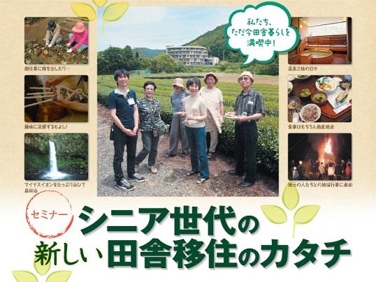 【静岡県】シニア世代の新しい田舎移住のカタチ