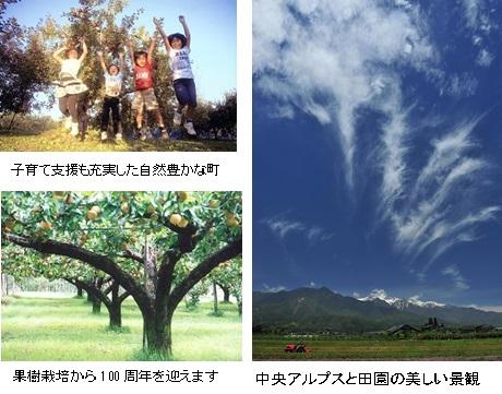 【長野県】南信州松川町は「地域おこし協力隊員」を募集セミナー