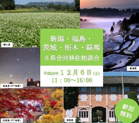【新潟・福島・茨城・栃木・群馬】5県合同移住相談会
