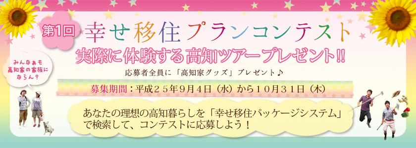 【高知県】「第1回 幸せ移住プランコンテスト」応募者募集中!