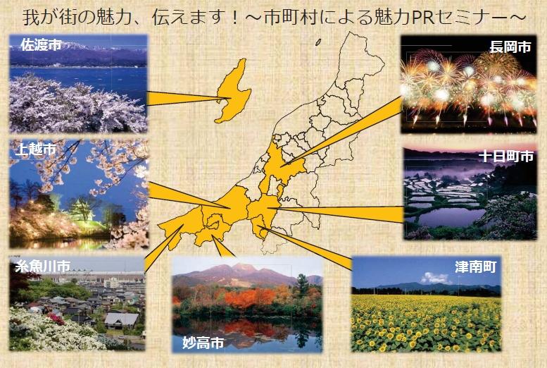 【新潟県】にいがた暮らしセミナー「我が街の魅力、伝えます!~市町村による魅力PRセミナー~」