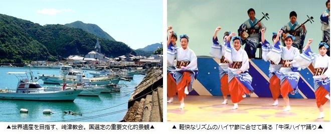 【熊本県】天草で暮らそう!第8回 田舎暮らしセミナー