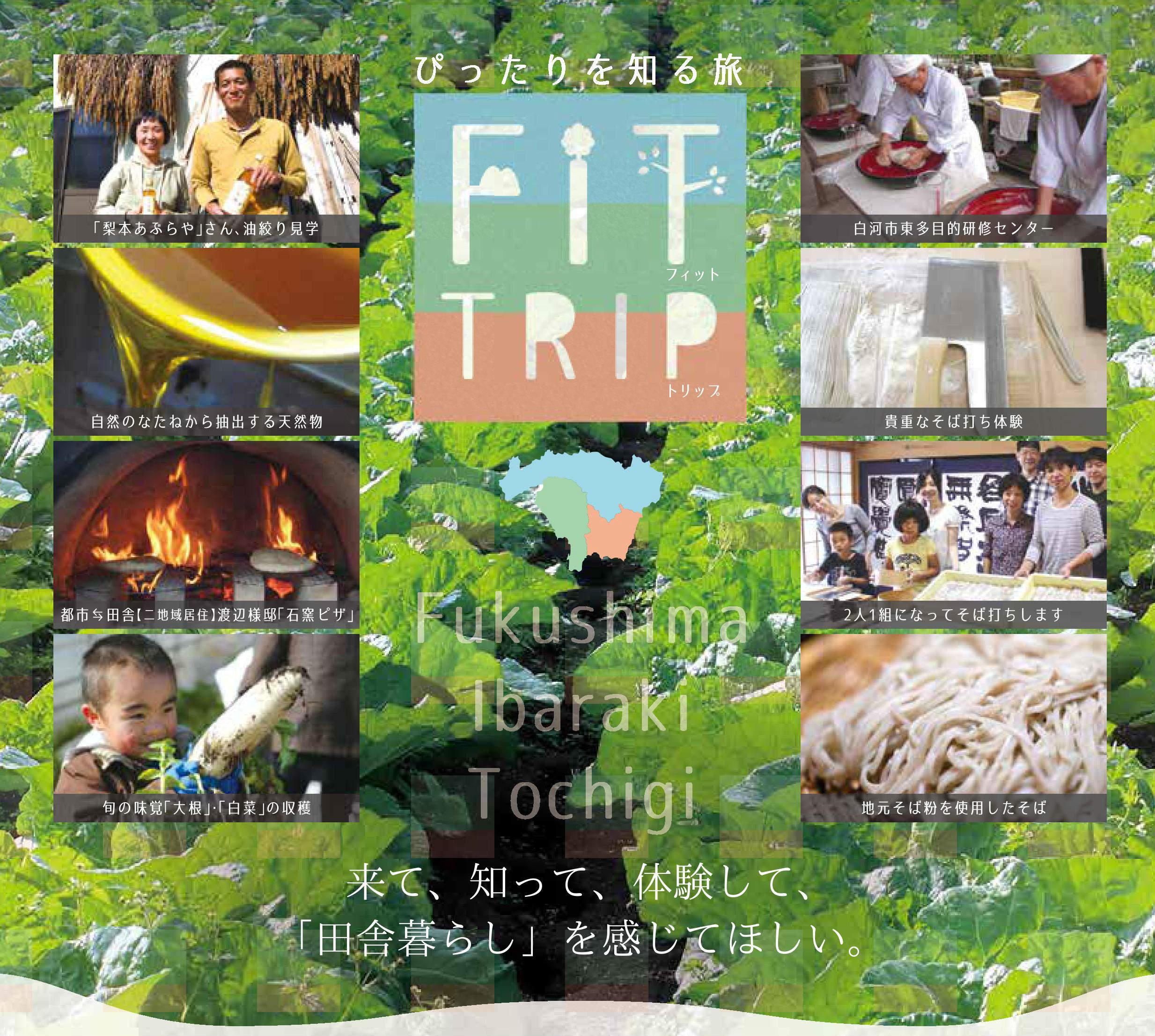 【福島県】~ぴったりを知る旅~FIT TRIP