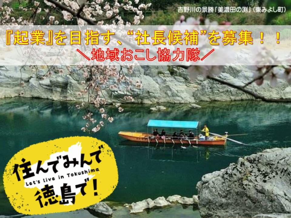 【香川県】香川県・小豆島お仕事セミナー参加者募集!