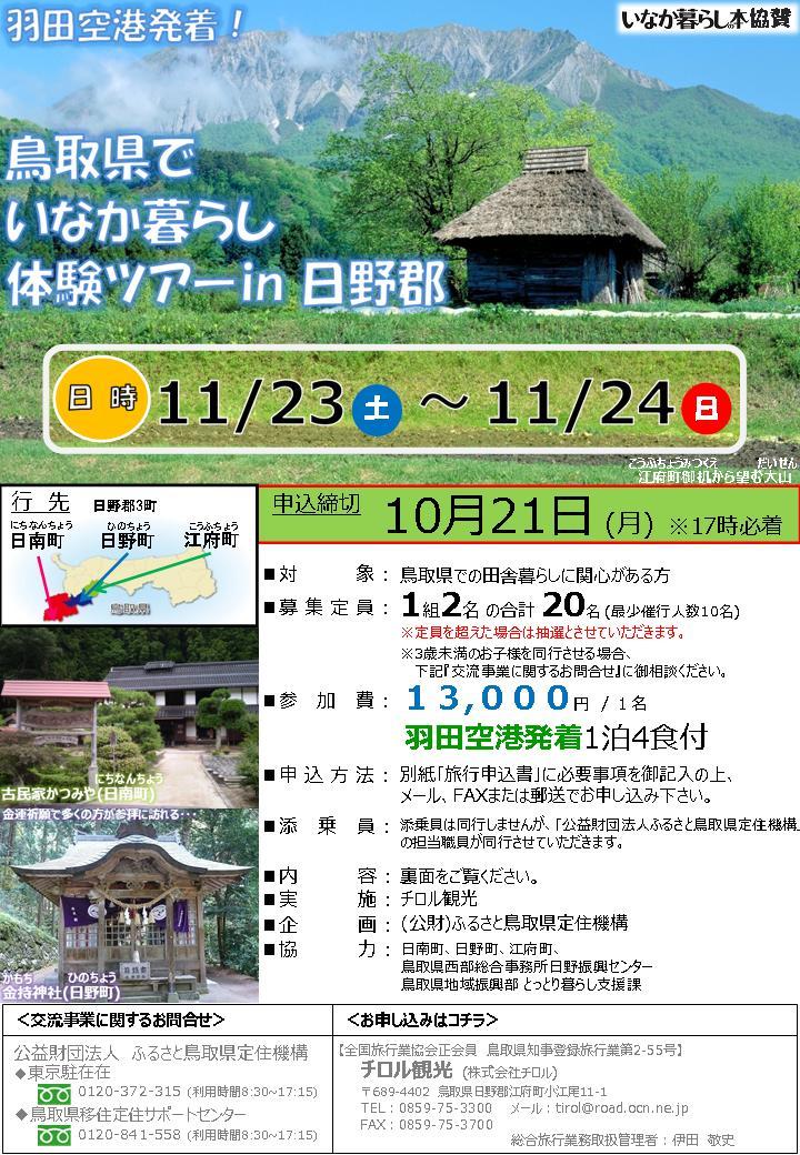 【鳥取県】羽田空港発着!いなか暮らし体験ツアーin日野郡
