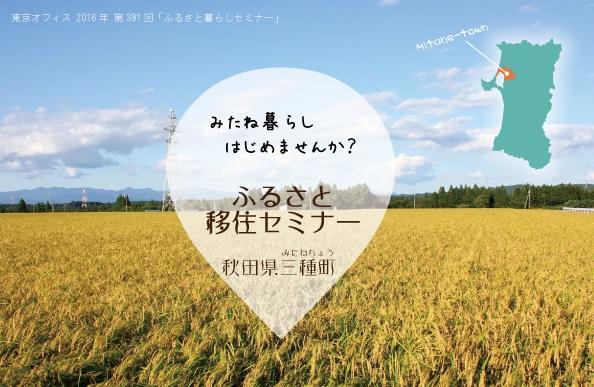 【秋田県三種町】三種町ふるさと移住セミナー