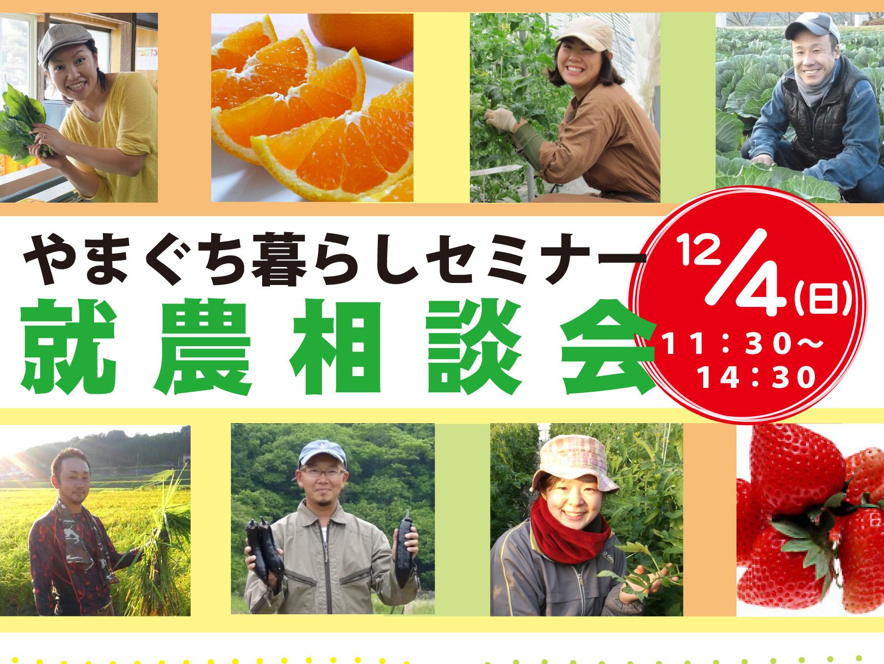 12月4日(日)今年最後のやまぐち暮らしセミナー☆就農相談会☆