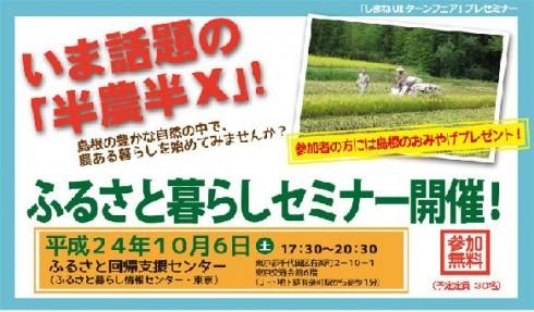 いま話題の『半農半X』!島根の豊かな自然の中で、農ある暮らしを始めてみませんか?