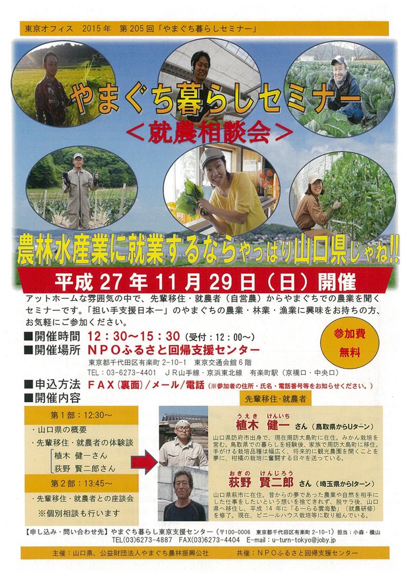 【山口県】やまぐち暮らしセミナー【就農相談会】