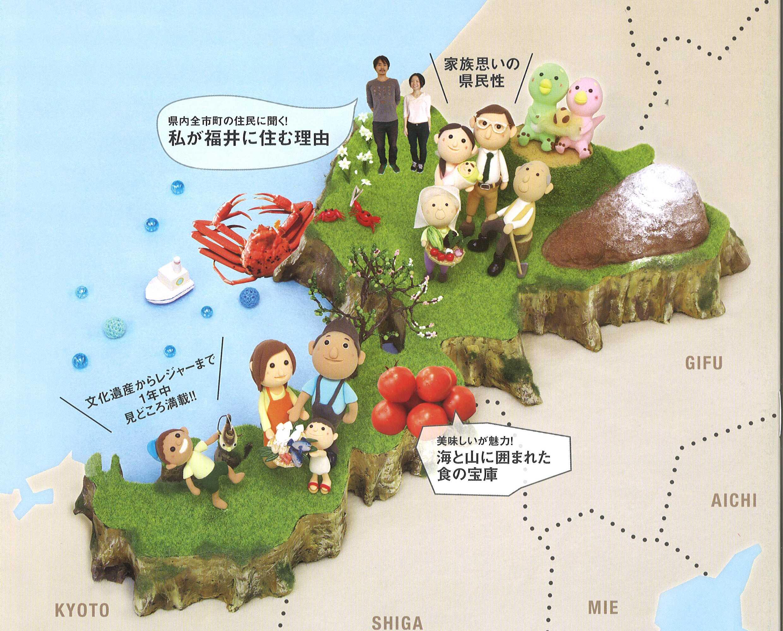【福井県】ふくいUターン就職セミナー・相談会