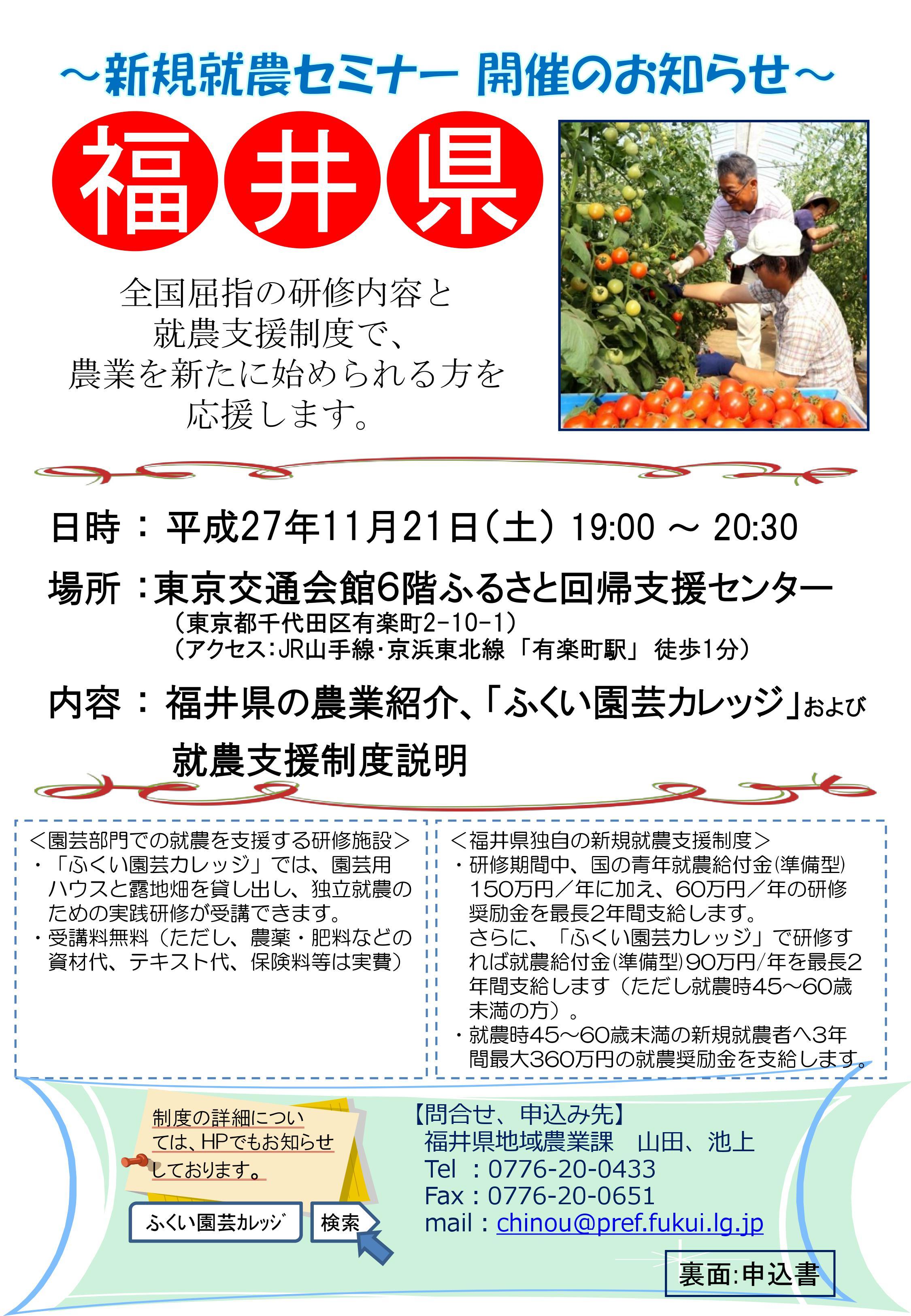【福井県】福井新規就農セミナー