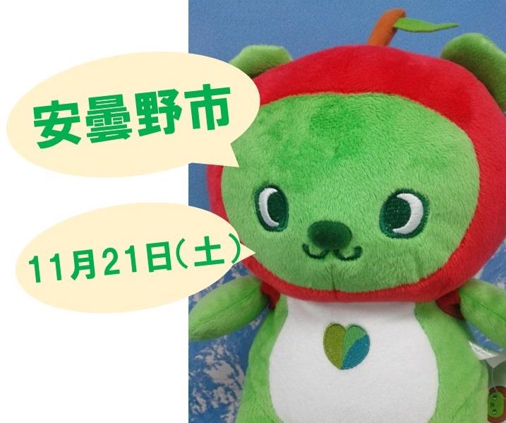 【長野県】安曇野暮らしセミナー・個別相談会