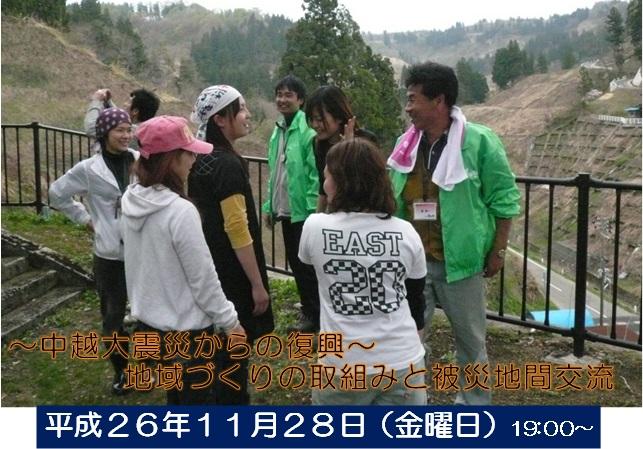 【新潟県】~中越大震災からの復興~ 地域づくりの取組みと被災地間交流