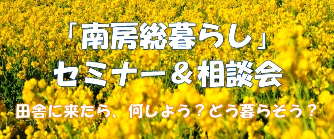 【千葉県】「南房総暮らし」 セミナー&相談会