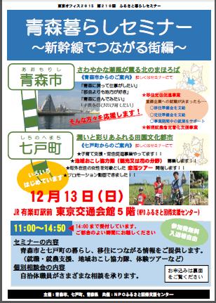 青森暮らしセミナー~青森市・七戸町~新幹線でつながる街編