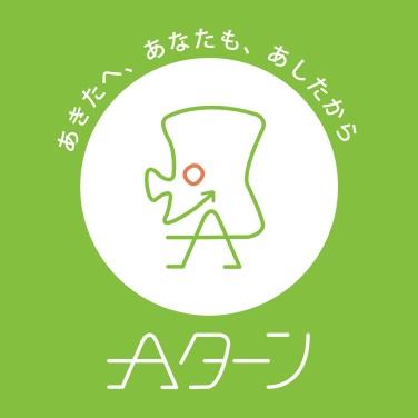 【秋田県】秋田で働くこととは~Aターン経験者から聞く~
