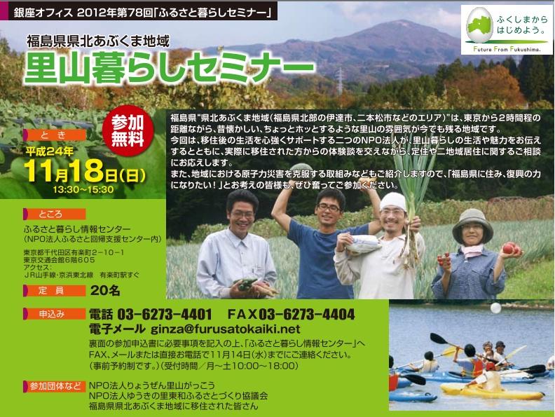 福島県県北あぶくま地域・里山暮らしセミナー