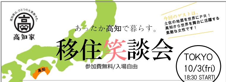 【高知県】あったか高知で暮らす。移住笑談会in東京