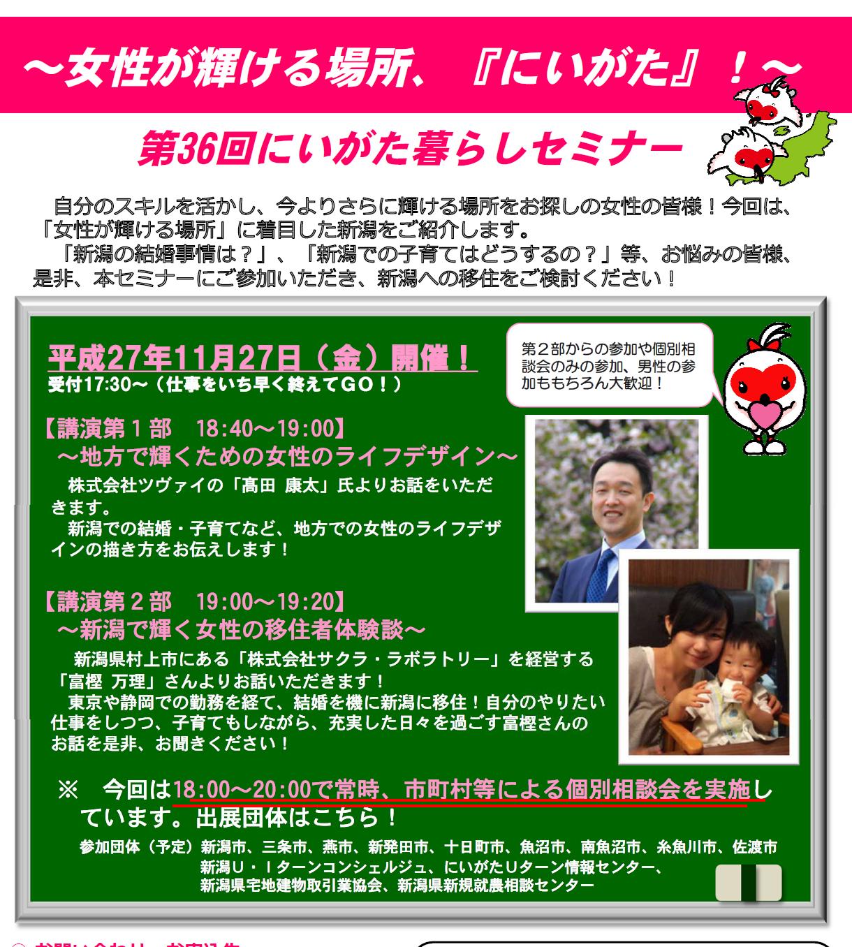 【新潟県】にいがた暮らしセミナー~女性が輝ける場所、『にいがた』!~