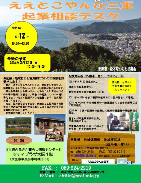 【三重県】ええとこやんか三重・起業相談デスクin大阪!!