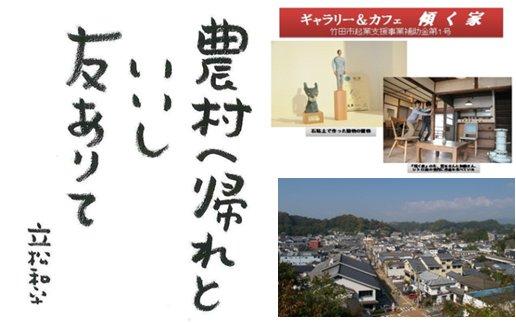 【大分県】『竹田市田舎暮らし相談会in TOKYO』