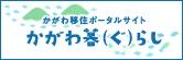 香川県(かがわ移住ポータルサイト)